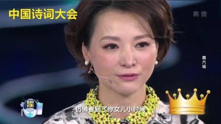 中国诗词大会董卿朗读叶赛宁的《我记得》, 感动落泪