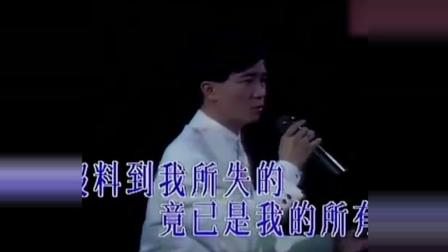 陈百强经典歌曲《偏偏喜欢你、一生何求、今宵多珍重》