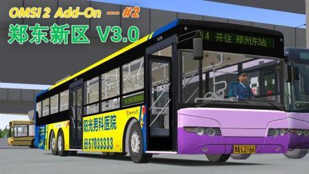 巴士模拟2-郑东新区V3.0 #2: 开往终点站郑州东站 | OMSI 2 郑东新区V3.0 14路(2/2)