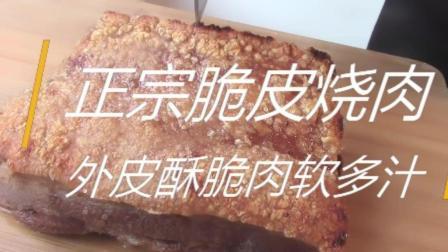 脆皮烧肉正宗做法, 肉软, 多汁, 美味, 皮非常酥脆