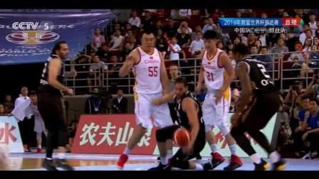 2019男篮世界杯预选赛中国VS 约旦  最后几分钟  连姚明都笑了