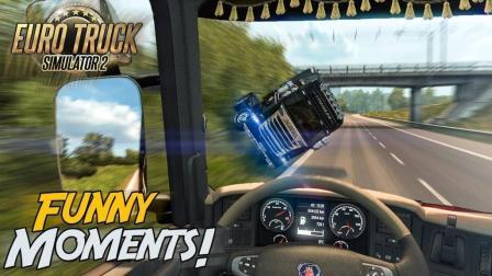 [欧洲卡车模拟2联机]逗逼脑残的车祸集锦 EP90(ETS2MP)