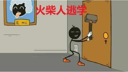 火柴人用大锤砸教室门,他能否离开学校?
