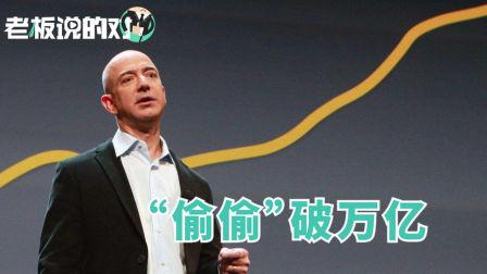 """贝索斯劝你别每天盯着股价 亚马逊却""""偷偷""""破万亿"""