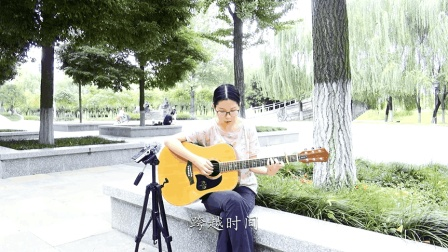 【琴侣】吉他弹唱《私奔》