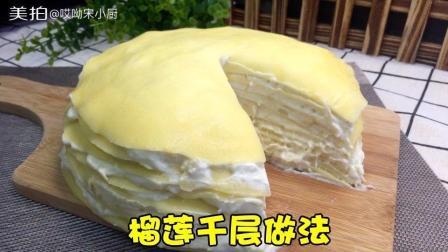 榴莲千层蛋糕芒果千层做法一样, 就是把果肉换一下真的超级好吃