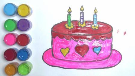 如何画生日蛋糕 儿童绘画 儿童色彩学习 儿童简笔画
