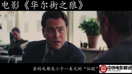 【电影解说】股神传授小伙发财秘籍, 3个小时赚了2000万美金, 走上人生巅峰!