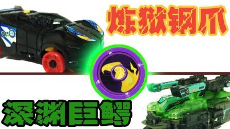 兜糖爆裂飞车玩具 爆裂飞车PK赛 炼狱钢爪VS深渊巨鳄 机甲神兽爆裂变形机器人变形金刚