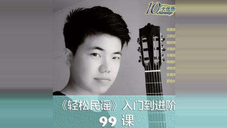 《轻松民谣99课》3.持琴姿势 吉他教学初学者零基础自学视频课程【红鱼吉他-青鱼老师】
