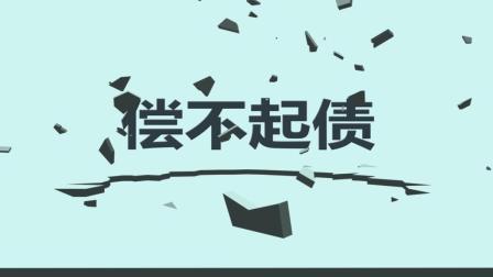 【理财巴士】理财辞典03: 负债
