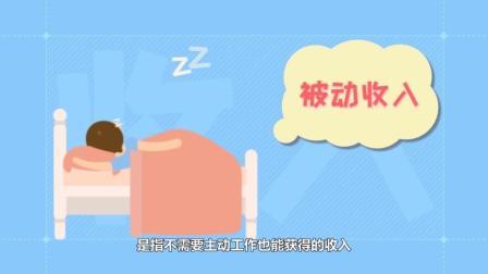 【理财巴士】理财辞典 | 04 被动收入