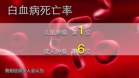 黄晓军_当白血病不再需要百分之百配型相同的干细胞移植, 那么它还是不治之症么?