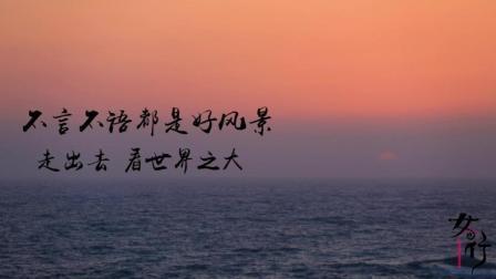 《女行》花絮之佐渡岛的落日水熔金, 不言不语都是好风景