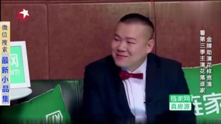 宋晓峰郭麒麟张小斐小品助演大翻身! 配角华丽变