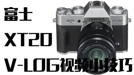 分享一下富士XT20拍摄视频(VLOG)时的一些小技巧