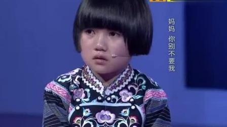 9岁女孩捡垃圾赚钱4年, 横跨两千公里找妈妈, 当
