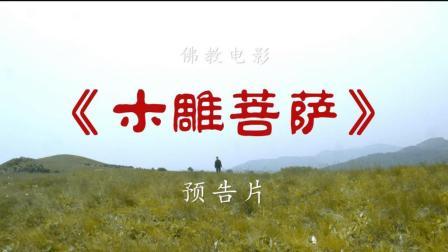 佛教电影《木雕菩萨》预告片