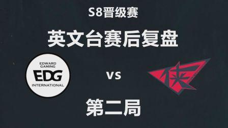 EDG vs RW第二局英文复盘:你永远想不到那样的选手操作