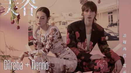 VOGUEme迪丽热巴&Benno Bulang 十月版封面