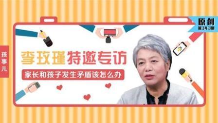 专李玫瑾教授: 无言自威或是解决父母和孩子之间矛盾的最好方式!