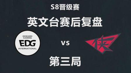 EDG vs RW第三局英文复盘:Scout是EDG的答案