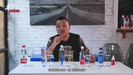 【车行启示录】第三季 番外篇 上 聊聊喝水的事儿!