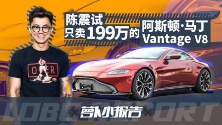 只卖199万 陈震试驾阿斯顿 马丁Vantage V8
