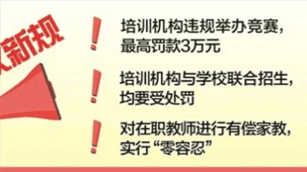《武汉圈》武汉市教育局公布 2018年上半年校外培训机构白和黑