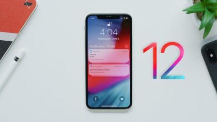 iOS 12正式版今日发布 老机型优化明显