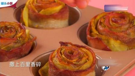 自制土豆培根玫瑰花卷