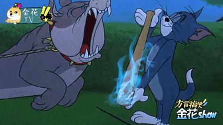 猫和老鼠爆笑配音: 用四川话来给汤姆猫配音, 笑了还想笑!