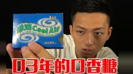 吃了来自03年的口香糖! 它的薄荷味是我吃过最烈的! 爽~