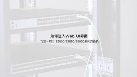 交换机配置如何进入CLI和WEB UI界面?