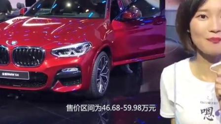 2018成都车展上市新车宝马X4 新能源市场迎春天