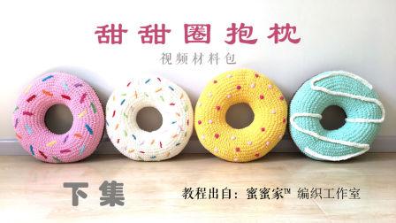 钩针甜甜圈抱枕靠垫玩偶零基础视频教程(2)