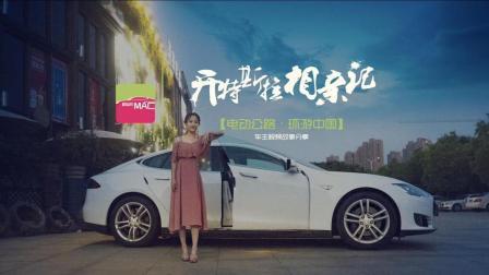 【电动公路】10自驾洛阳, 特斯拉Model S70超级续航里程&相亲利器