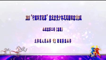 2018重庆市青少年足球锦标赛U11小组赛第二场 大学城人民小学VS 珊瑚鲁能小学