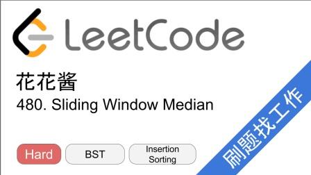 花花酱 LeetCode 480. Sliding Window Median - 刷题找工作 EP162