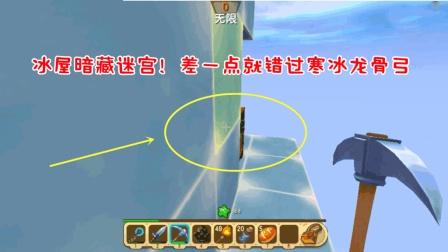 迷你世界空岛25: 冰窖里暗藏迷宫! 饶了半圈差点错过了寒冰龙骨弓