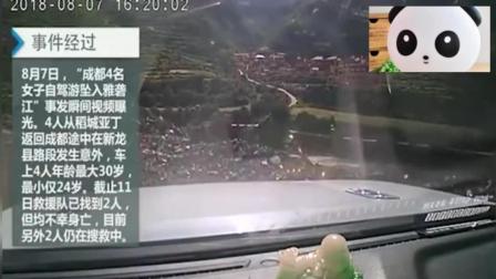 四名女子自驾游冲进江里, 行车记录仪拍下她们生