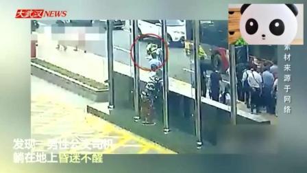 女子坐过站要求公交司机中途停车遭拒, 将其打晕