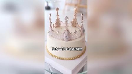 教你做简洁大气的珍珠皇冠蛋糕