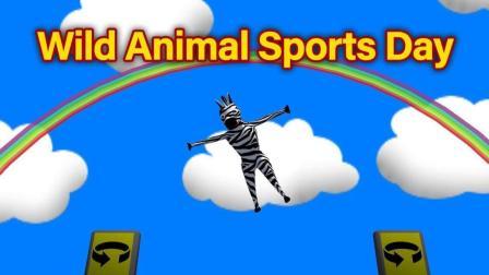 WTF! 沙雕动物运动会 | Wild Animal Sports Day (野生动物运动日)