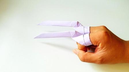折纸王子折纸金刚狼爪子, 小朋友很喜欢的手工