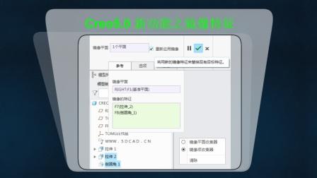 Creo5.0新功能视频教程之镜像特征