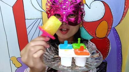 吃冰达人: 面罩小姐姐吃彩色的爱心汽水冰棒 沙沙的真好吃
