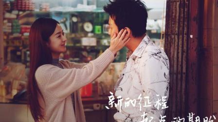 三分钟看完邓超彭于晏赵丽颖主演的穿越喜剧电影《乘风破浪》