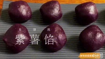 家常美食月饼用紫薯馅
