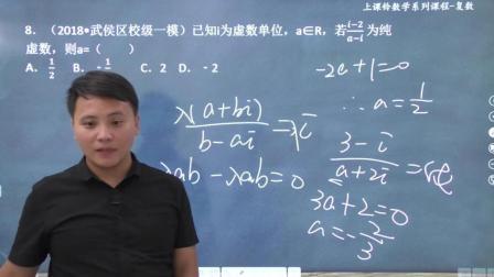 张麻麻高中数学秒杀技巧——【复数不口算你的数学有点惨】1